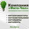 Фитопрожекторы & фитосветильники в Челябинске