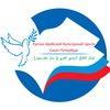 Русско - Арабский Культурный Центр