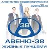 Агентство Недвижимости Авеню-38