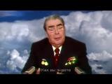 Новогоднее музыкальное поздравление от Л.И. Брежнева