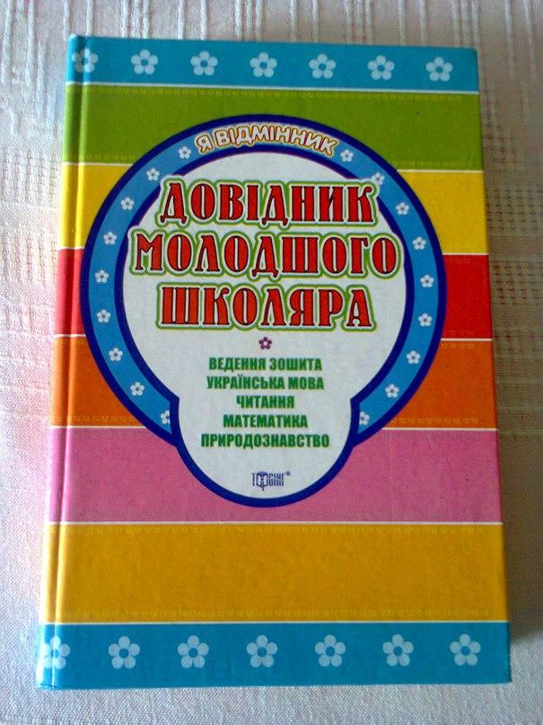 Гдз по украинскому языку 6 класс воронцов