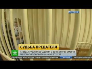 СМИ: разведчик-предатель Потеев умер в США