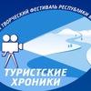 Туристские хроники-2016-2012