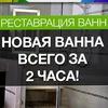 Реставрация, восстановление ванны в Иркутске