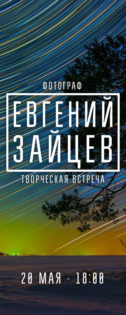Афиша Муром Творческая встреча с Евгением Зайцевым