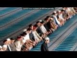 мусульманская молитва