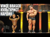 Винс Браско КУЛЬТУРИСТ - КАРЛИК (RUS Sportfaza)
