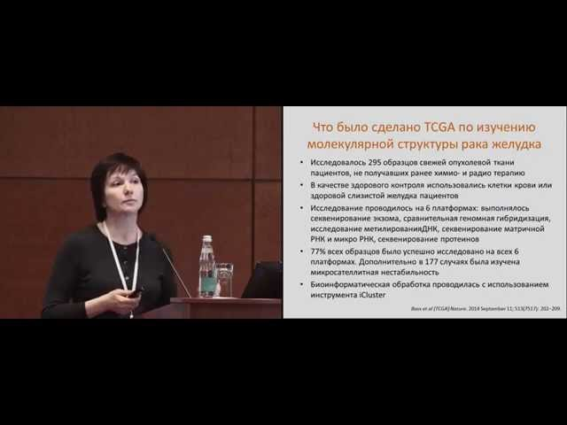Молекулярно-генетическая классификация рака желудка и ее клиническое значение