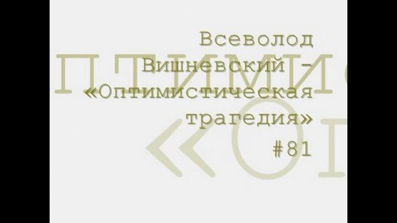 Радиоспектакль «Оптимистическая трагедия». Всеволод Вишневский, СССР