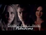 Klaus &amp Caroline &amp Aurora II Ревность