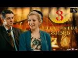 Непридуманная жизнь 3 серия HD (2015) Мелодрама смотреть сериал онлайн(сериал 2015) Все серии в