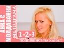 Сериал Анка с Молдаванки 1 и 2 и 3 серия 2015 Full HD