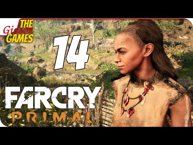 Прохождение Far Cry: Primal на Русском [PС|60fps] — 14 (Крати, Крати, Крати!)