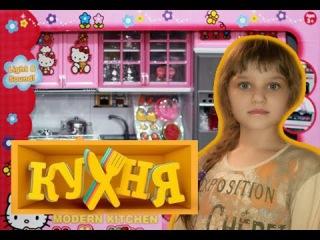 Кухня для куклы Hello Kitty / Children's Kitchen for dolls