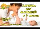 ☺ЗАРЯДКА ДЛЯ МАЛЫШЕЙ 3 месяца или ДЕТСКАЯ ЗАРЯДКА ДЛЯ САМЫХ МАЛЕНЬКИХ/ Раннее Развитие детей