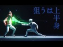 Yuki Ota Fencing Visualized Project MORE ENJOY FENCING