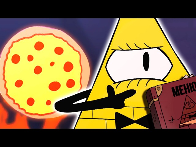 Билл Шифр Заказывает Пиццу (Пародия на Gravity Falls)   Bill Cipher Orders a Pizza (Русская Озвучка)