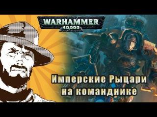 FFH Аналитика: Имперские Рыцари на командном турнире