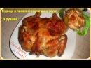 Курица в лимонно горчичном соусе, приготовленная в рукаве. Проще простого.