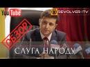 Слуга народа. Обзор телесериала «Студии Квартал-95» • Revolver ITV