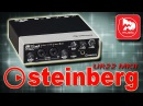 STEINBERG UR22 MKII - идеальная звуковая карта в пределах 200$