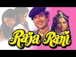 Raja Rani (1973) Full Hindi Movie | Rajesh Khanna, Sharmila Tagore, Ravi Sharma