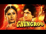 'Ghungroo' | Full Hindi Movie | Shashi Kapoor, Smita Patil | HD