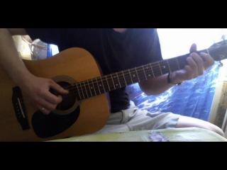 Сектор Газа-Лирика( кавер на гитаре)