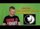NEMAGIA Запрещенный обзор на Эрика Давидыча бонус троллинг в Periscope в конце видео