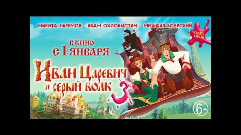 Иван Царевич и Серый Волк 3 2016 ТРЕЙЛЕР