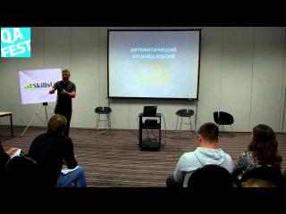 QA Fest 2015. Глеб Бахмутов. Обзор будущих технологий тестирования