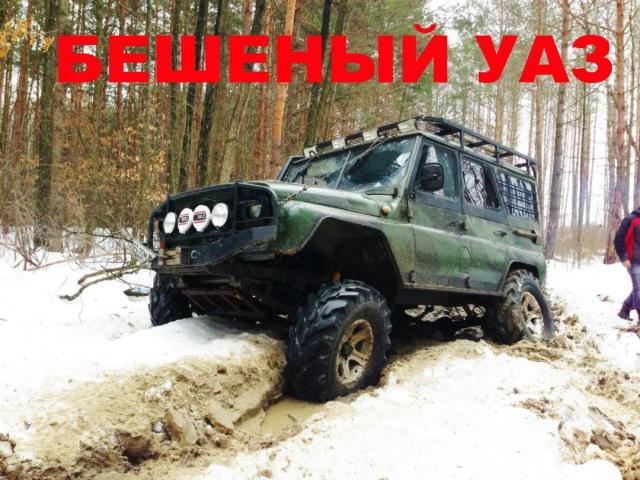 БЕШЕНЫЙ УАЗ,мотор от мерседеса 3.0дизель,редукторные мосты,гидроусилитель BMW.