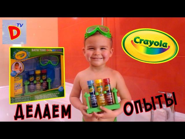 Эксперименты / Набор Крайола для ванной / Crayola Set experiments for bath.
