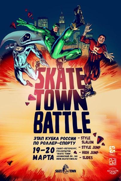 Этап Кубка России по роллер спорту - соревнования SKATE TOWN BATTLE 19-20 марта