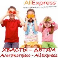 ХВАСТЫ - ДЕТЯМ Алиэкспресс - AliExpress