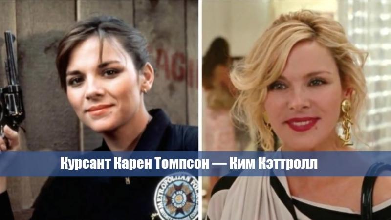 Атеры сериала «Полицейская академия» тогда и сейчас