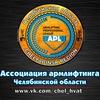 Челябинская Областная Ассоциация Армлифтинга