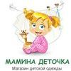 Детская одежда Украина (Detochka.com.ua)