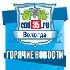 Новости Вологды