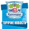Новости Краснодара