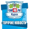 Новости Курска