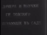 Прижизненные съемка Льва Толстого в Ясной Поляне