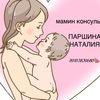 МАМИН КОНСУЛЬТАНТ🍉 В помощь Маме.NIZHNY NOVGOROD