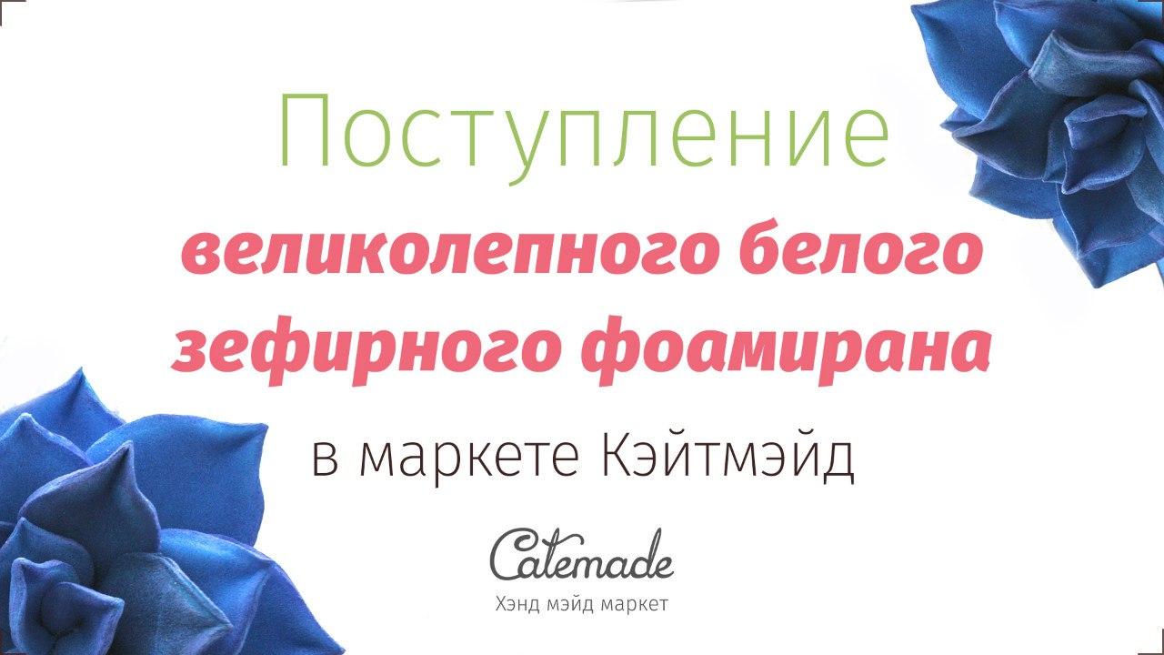 Зефирный фоамиран в маркете Catemade