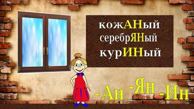 Rysskii_yazik._Ychim_pravila_legko._Prilagatelnie_s_syffiksom_-an,yan,in.