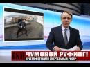 Репортаж канала НТВ Впечатляющие фото или риск для жизни