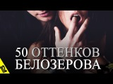 50 оттенков Белозерова - MTV НЕ СНИЛОСЬ #112
