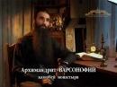 ПЕЧЕРСКАЯ ОБИТЕЛЬ Путь монаха 2004