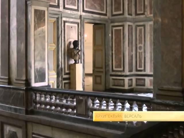 Высокое искусство. Архитектура: Версаль