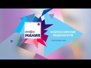 Промо-ролик Всероссийский медиафорум